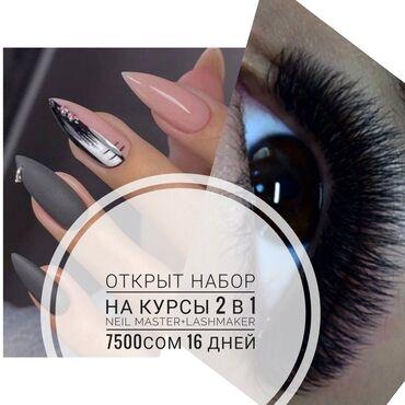 здоров мом крем бишкек в Кыргызстан: Курсы | Мастера маникюра, Мастера по наращиванию ресниц | Выдается сертификат, Предоставление расходного материала, Предоставление моделей