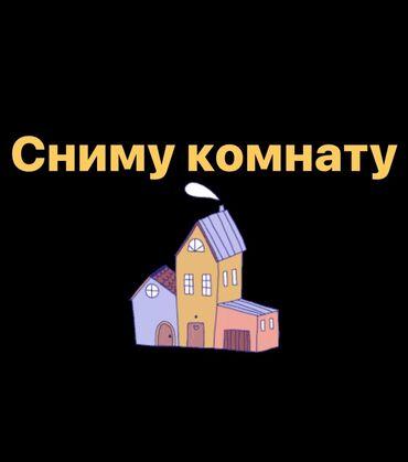 квартира подселением in Кыргызстан | ОТДЕЛОЧНЫЕ РАБОТЫ: 15 кв. м, С мебелью