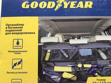 Аксессуары для авто в Кыргызстан: Сумка органайзер в багажник вашей машины! Надоел беспорядок в машине?