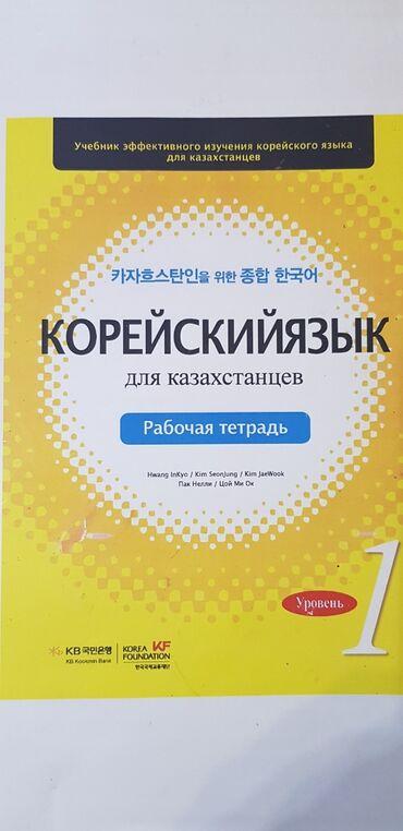 Продаются учебники для изучения корейского языка для первого и второго