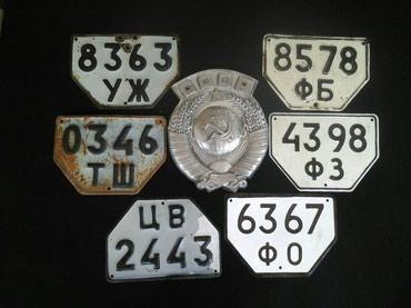 Куплю старые номера СССР в Бишкек