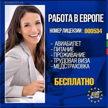 """работа в отеле бишкек в Кыргызстан: Работа в Европе  Работа в Болгарии ОсОО """"Евро Стаф"""" \ """"Eurostaff"""". Лиц"""