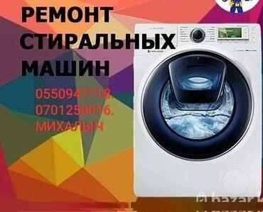 код 222 бишкек в Кыргызстан: Ремонт | Стиральные машины | Бесплатная диагностика
