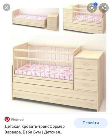 кровать трансформер детская купить в Кыргызстан: Куплю Детская кровать трансформерКровать детская трансформерШлагбаум
