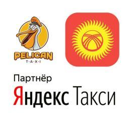 Спонсор партнер - Кыргызстан: Такси №1 партнер Яндекс такси набирает водителей с личным авто.-