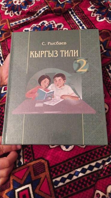 Продаю кыргыз тили 2 класс,новая, просто не ту книгу купили