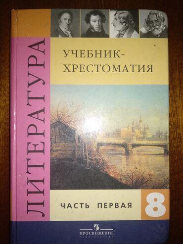 продам пуделя в Кыргызстан: Продаю! Учебник Литературы 8кл. Часть 1-я. Цена 250сом