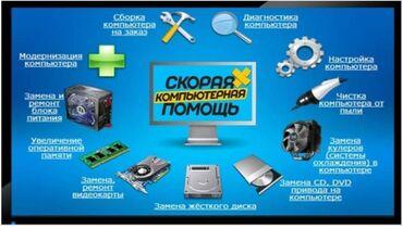 Ремонт компьютеров и ноутбуков установка windows 10,8,7,xp и