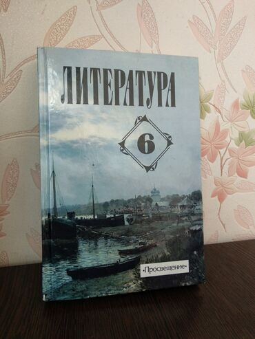 книги 6 класс в Кыргызстан: Литература 6-го класса