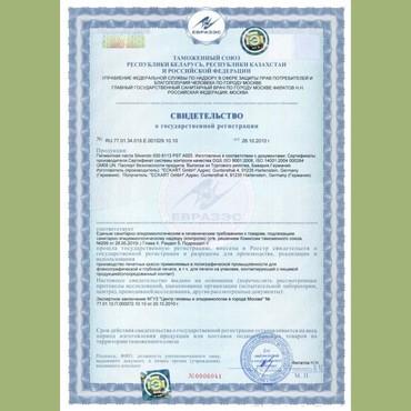 Бизнес услуги в Кыргызстан: СГР - СВИДЕТЕЛЬСТВО ГОСУДАРСТВЕННОЙ РЕГИСТРАЦИИКомпания СЕРТЕН Это