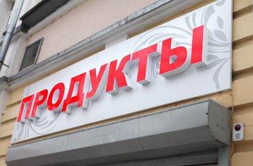 Световая реклама по разумным ценам!!! в Бишкек