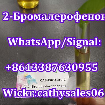 744 объявлений   УСЛУГИ: Поставка фабрики CAS -2,2-бром, 1451-82-7 Китай поставщик