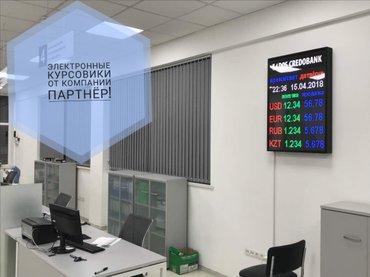 Электронные Курсовики и табло! в Кант