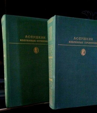 2 тома Пушкин, избранное. ДОРОГАЯ Тканевая Обложка, ЛЮКСОВОЕ