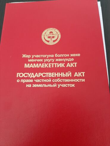 Заводы и фабрики - Кыргызстан: Срочно продаю склад базаучасток 32 сотка. киркомстом
