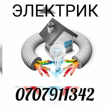 Электрик. Выезд на дом. качественное в Бишкек