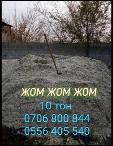 Жом с доставка от 10 до 11 тонн