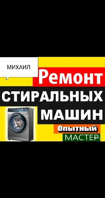 стиральная машина с баком для воды in Кыргызстан | АКСЕССУАРЫ ДЛЯ АВТО: Ремонт | Стиральные машины | С выездом на дом