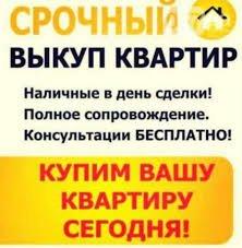 Срочный выкуп квартир в черте города, в Бишкек