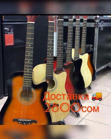 Гитара 38 размер акустический   доставка кыргызыстан бойунча   адре