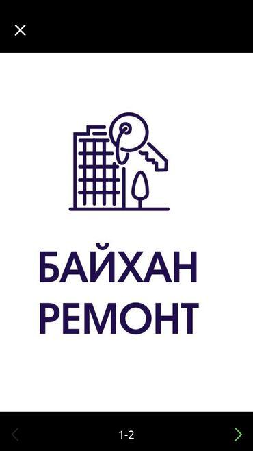 """РЕМОНТ И ОТДЕЛКА  Профессиональная Ремонтно-отделочная компания """"Байха"""