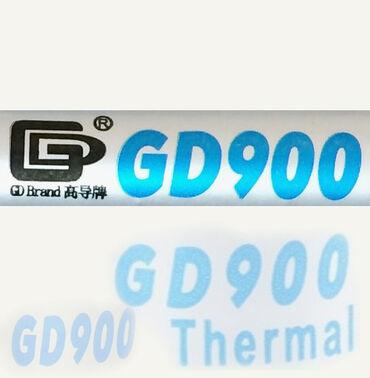 Термопаста GD900 3