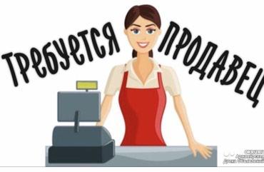 Требуется продавец консультант с в Бишкек