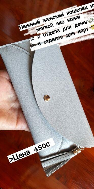 Нежный женский кошелёк из мягкой экокожи ●2 отдела для денег●6 отделов