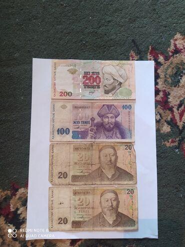 Купюры Тенге казахская