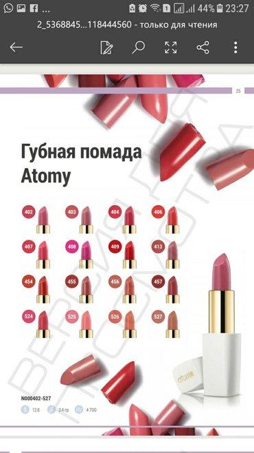 """Уход за телом в Шопоков: Косметическая Компания """"Атоми """" в Кыргызстане. Покупки по цене склада"""