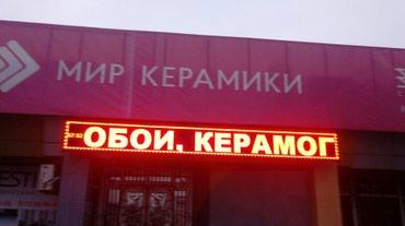 Бегущая строка (электронное, в Бишкек