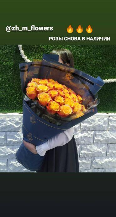 Голландские огненные розы