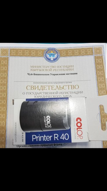 Регистрация (ОсОО) вашей компании - в Бишкек