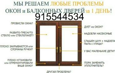 ремонт пластиковых окон и двери качественно в Душанбе