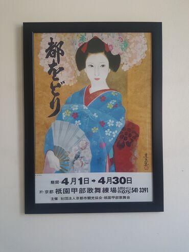 Japanese Geisha + Frame 55cm x 80