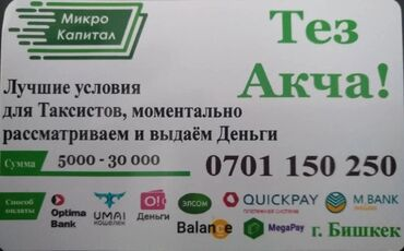 Автоломбард круглосуточно - Кыргызстан: Банк, Агентство | Займ | Без залога, Без поручителей