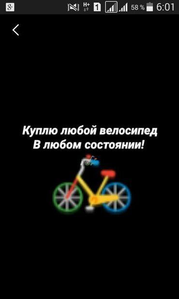 купить шины для велосипеда в Кыргызстан: Велосипед алам! Куплю велосипел Скупка велосипедов!