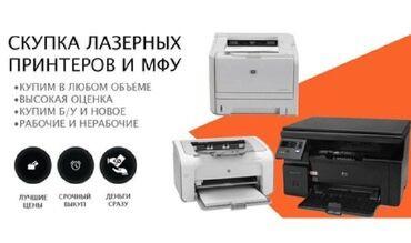 Срочный выкуп МФУ и принтеров А-3 и А-4 в Бишкек