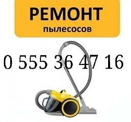 Ремонт пылесосов всех марок, любой в Бишкек