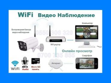 Видеонаблюдение Wifi Вай-фай недорого онлайн просмотр в Бишкек