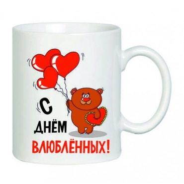 фото кружка в Кыргызстан: Сувенирные и парные кружки на 14 февраляВы ищете оригинальный подарок