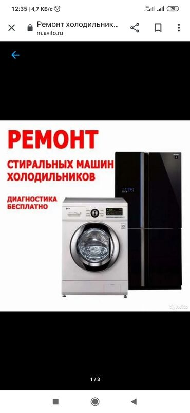 родники в бишкеке в Кыргызстан: Ремонт   Холодильники, морозильные камеры   С гарантией, С выездом на дом, Бесплатная диагностика