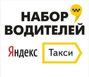 Ищу работу (резюме) - Бишкек: Яндекс такси,Регистрация Яндекс Такси  Низкая комиссия %  Обучим как р