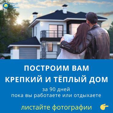 где делают ворота для дома в г бишкеке в Кыргызстан: Построить дом легко! Строим частные дома в Бишкеке, под самоотделку