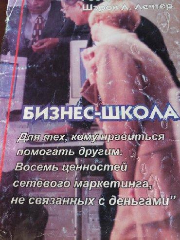 школа шитья в Кыргызстан: Р. Киосаки, Ш.Лечтон. Бизнес школа. 8 ценностей сетевого маркетинга