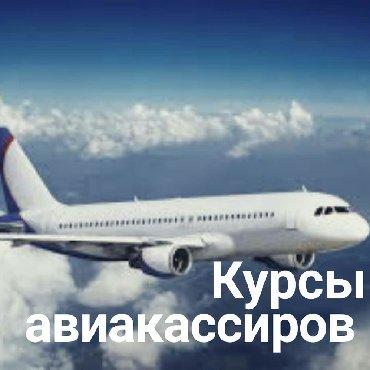 учебный центр модистка в Кыргызстан: Учебный центр авиакассиров!