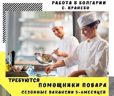 Работа за границей в Кыргызстан: Работа помощник повара в болгариюс. кранево сезонные вакансии 5-6