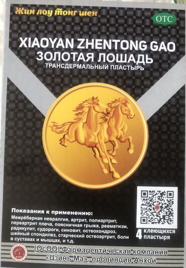 Пластырь бинты, повязки Золотая лошадь