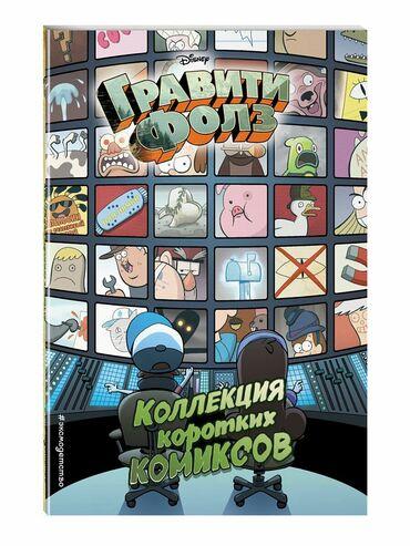 художественные книги в Кыргызстан: Гравити Фолз. Коллекция коротких комиксов, ЭксмоКниги комиксы детям