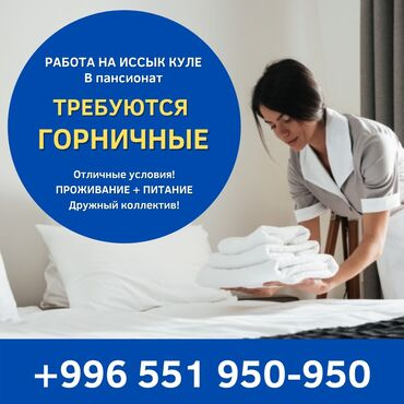 работа в отеле бишкек в Кыргызстан: В пансионат на Иссык Куле требуется горничная!Зарплата: от 10 000 сом